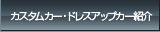 カスタムカー・ドレスアップカー紹介