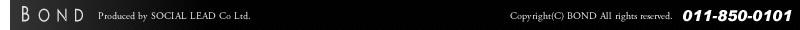 札幌市豊平区の中古車販売 BOND VIPカー シグナスルック 1ナンバー申請 ビッグセダンは ボンドへ! 株式会社 SOCIAL LEAD